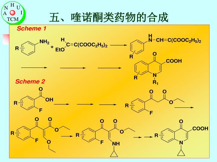 五、喹诺酮类药物的合成