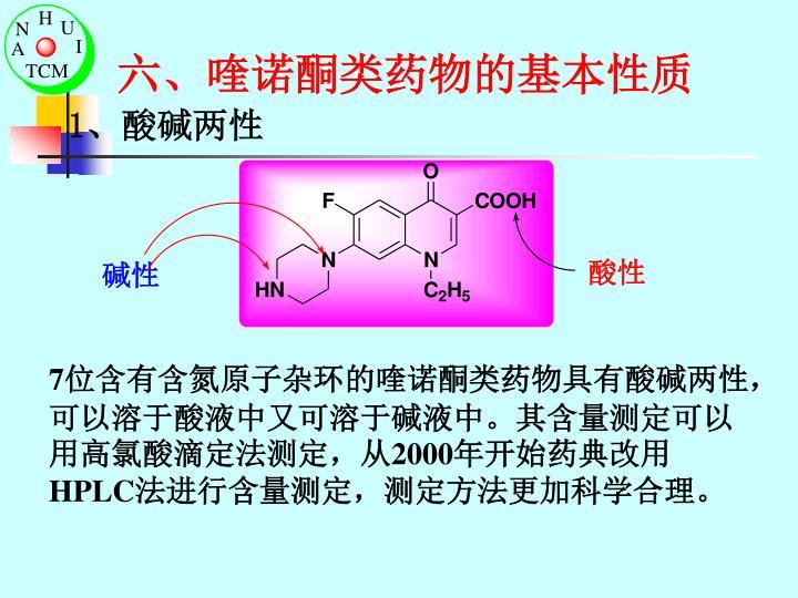 六、喹诺酮类药物的基本性质