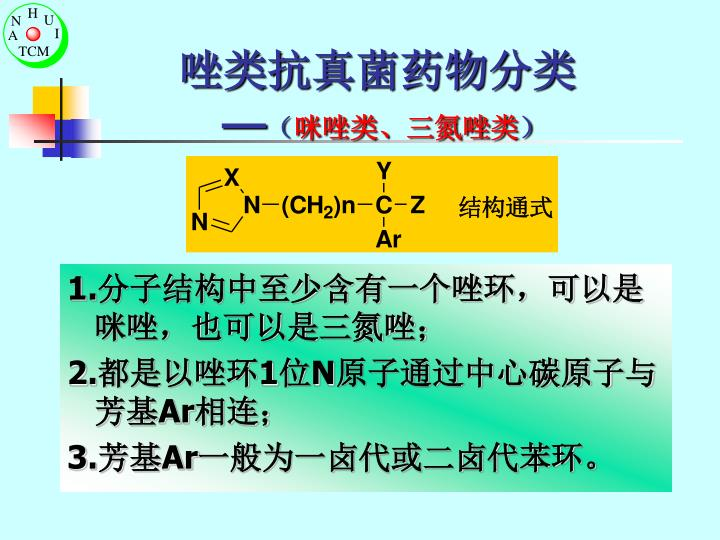 唑类抗真菌药物分类