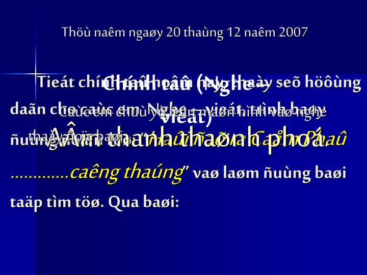 Tieát chính taû hoâm nay, thaày seõ höôùng daãn cho caùc em  Nghe – vieát, trình baøy ñuùng ñoaïn töø: