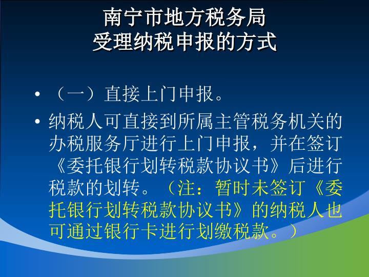 南宁市地方税务局