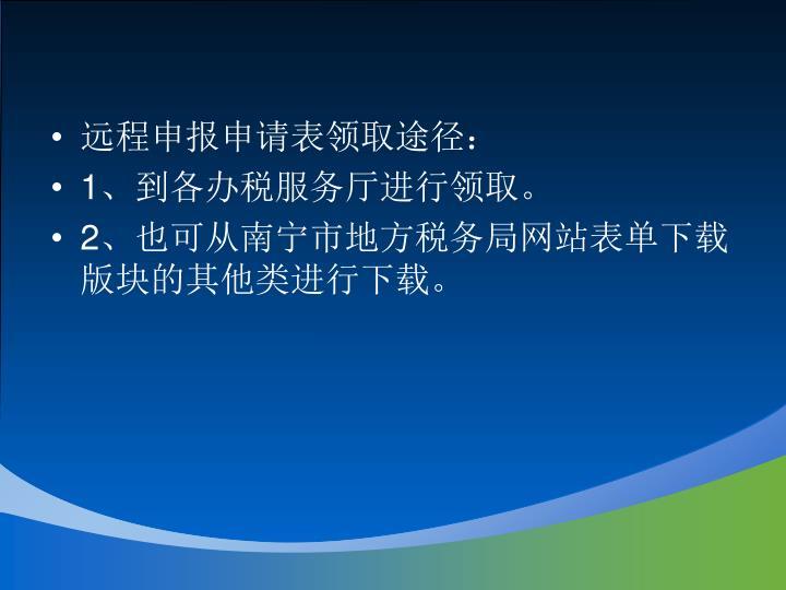远程申报申请表领取途径: