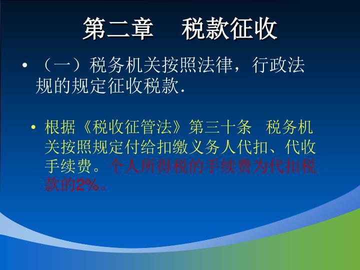 (一)税务机关按照法律,行政法规的规定征收税款.