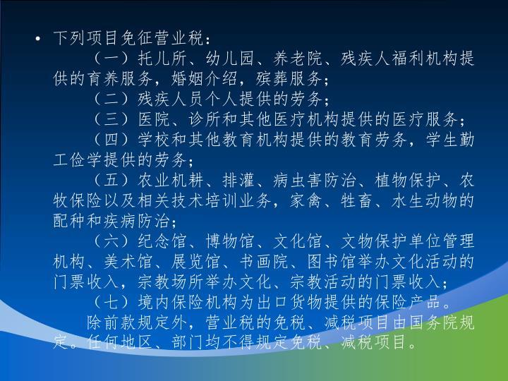 下列项目免征营业税: