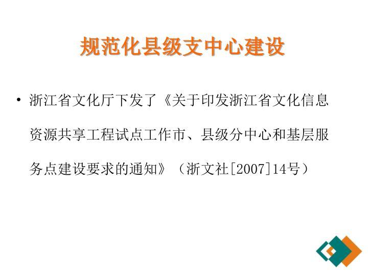 规范化县级支中心建设