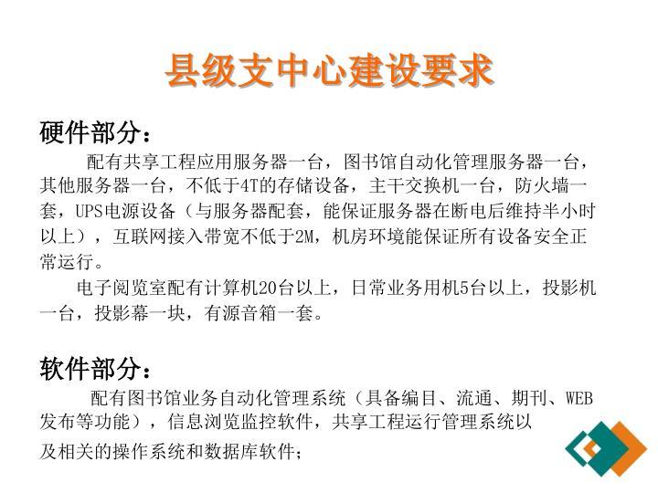县级支中心建设要求