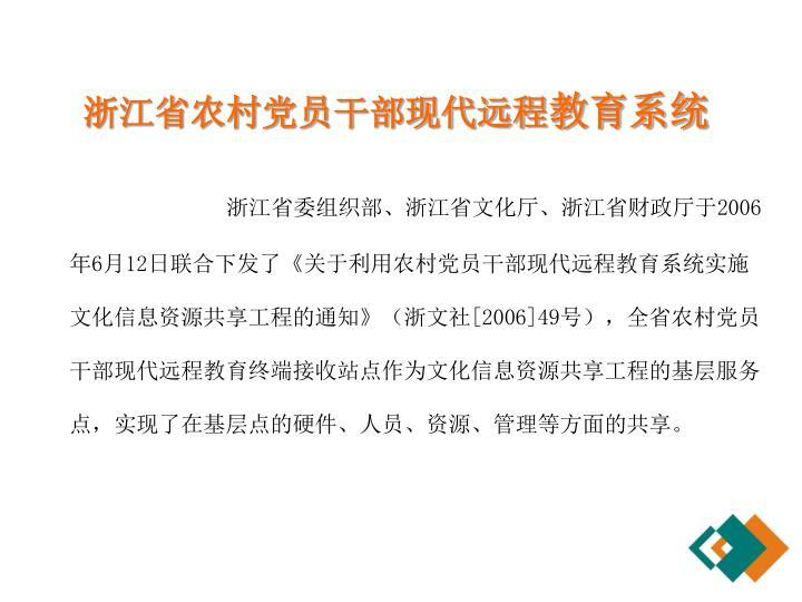 浙江省农村党员干部现代远程