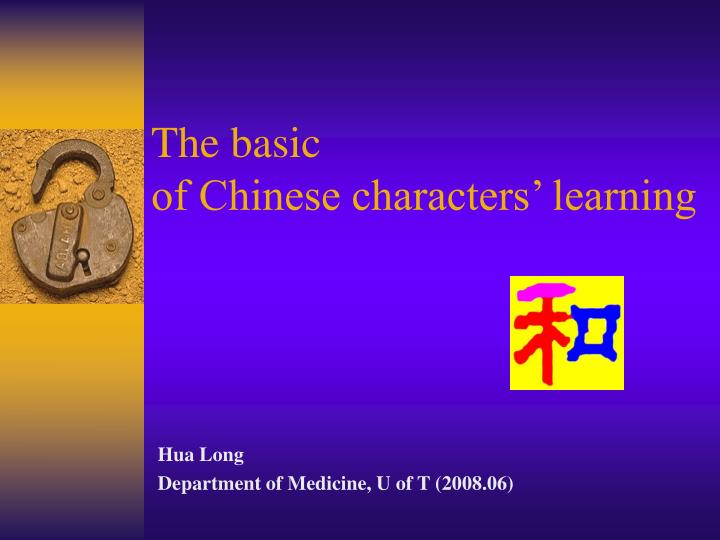 The basic of chinese characters learning