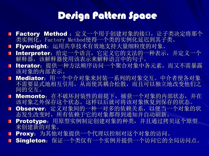 Design Pattern Space