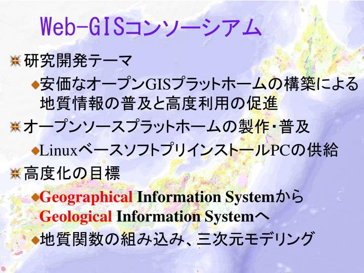 Web gis1