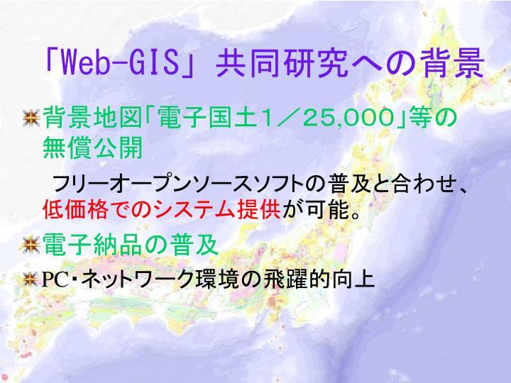 Web gis2