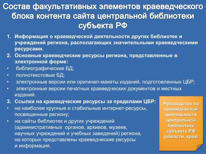 Состав факультативных элементов краеведческого блока