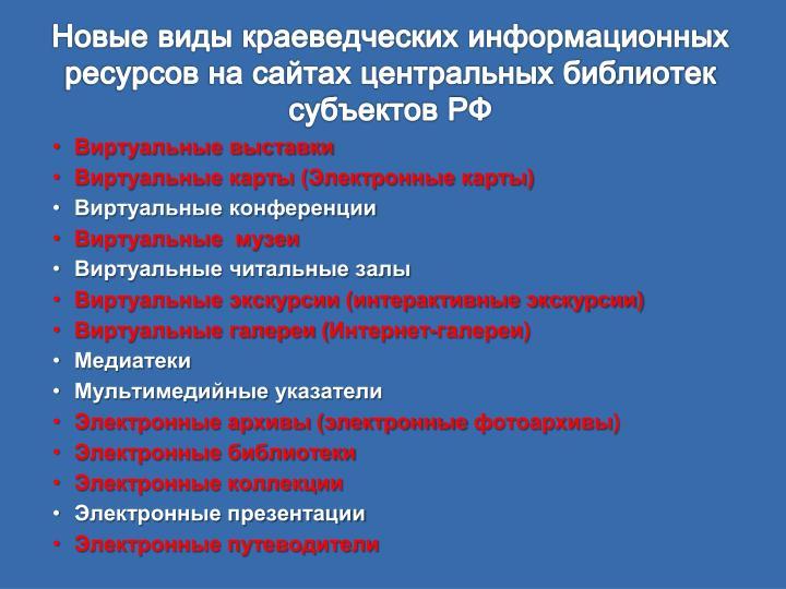 Новые виды краеведческих информационных ресурсов на сайтах центральных библиотек субъектов РФ