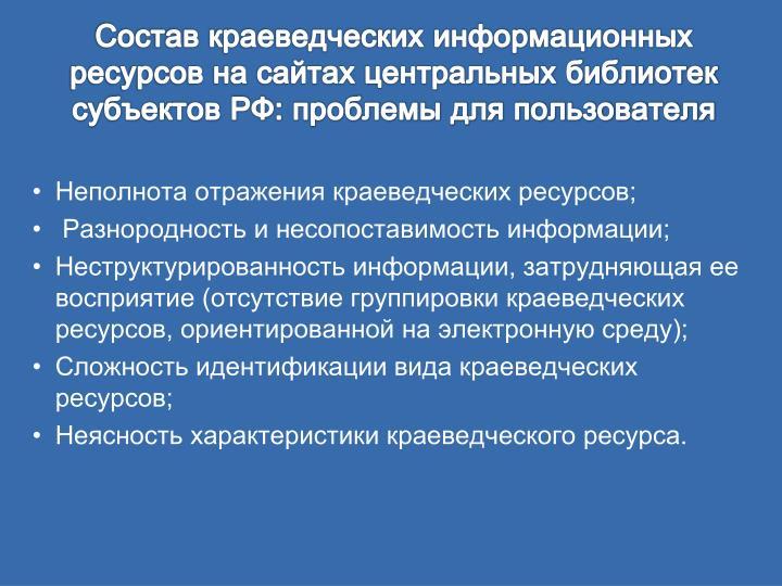 Состав краеведческих информационных ресурсов на сайтах центральных библиотек субъектов РФ: проблемы для пользователя