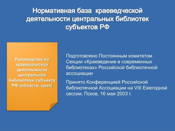 Нормативная база  краеведческой деятельности центральных библиотек субъектов РФ
