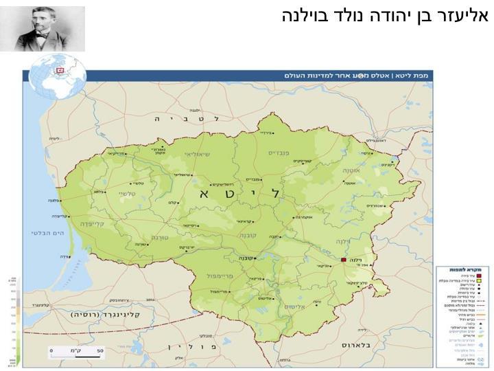 אליעזר בן יהודה נולד בוילנה
