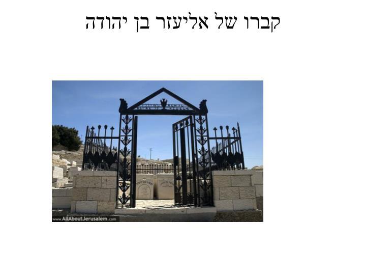 קברו של אליעזר בן יהודה