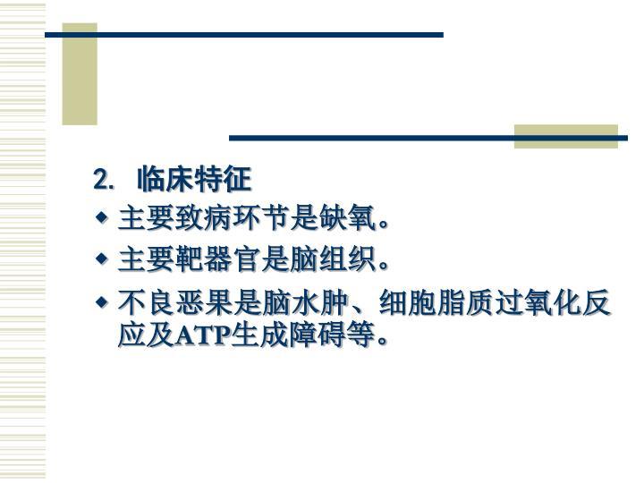 2. 临床特征