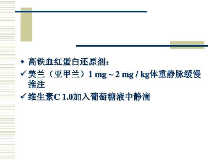 高铁血红蛋白还原剂: