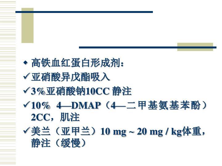 高铁血红蛋白形成剂: