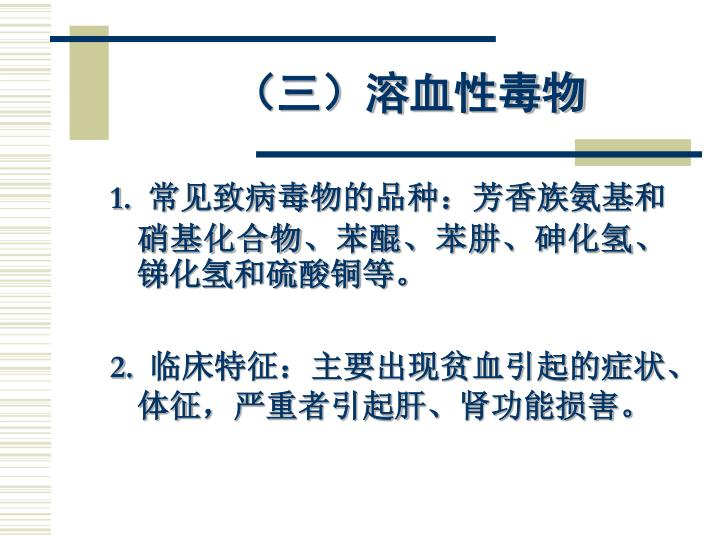 (三)溶血性毒物