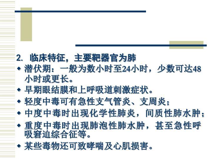 2. 临床特征,主要靶器官为肺