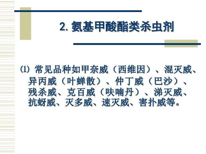 2.氨基甲酸酯类杀虫剂
