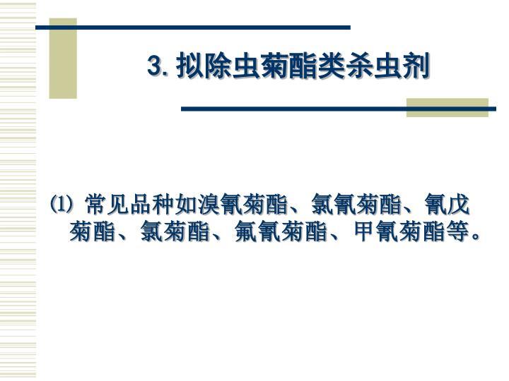 3.拟除虫菊酯类杀虫剂