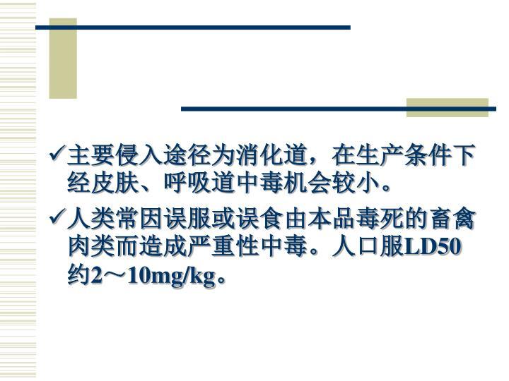 主要侵入途径为消化道,在生产条件下经皮肤、呼吸道中毒机会较小。
