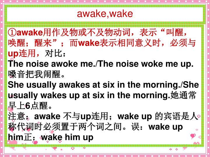 awake,wake
