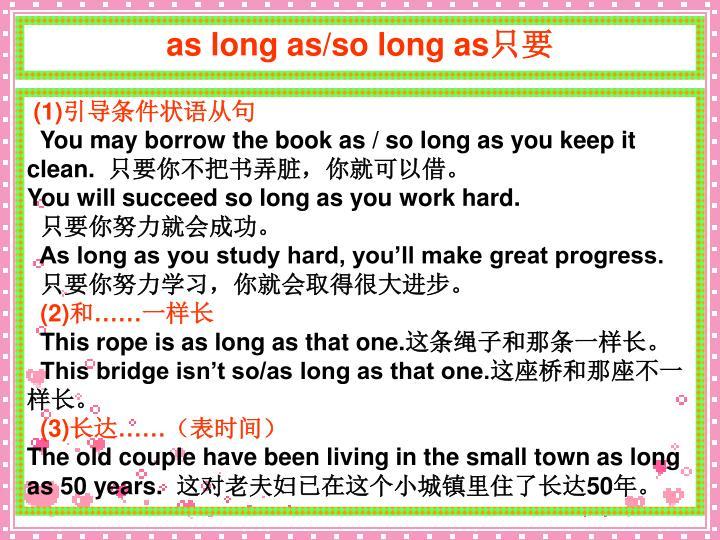 as long as/so long as