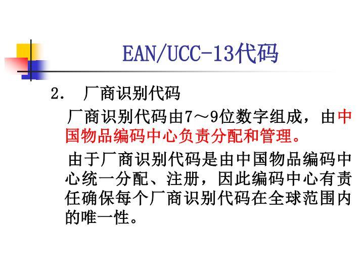 EAN/UCC-13