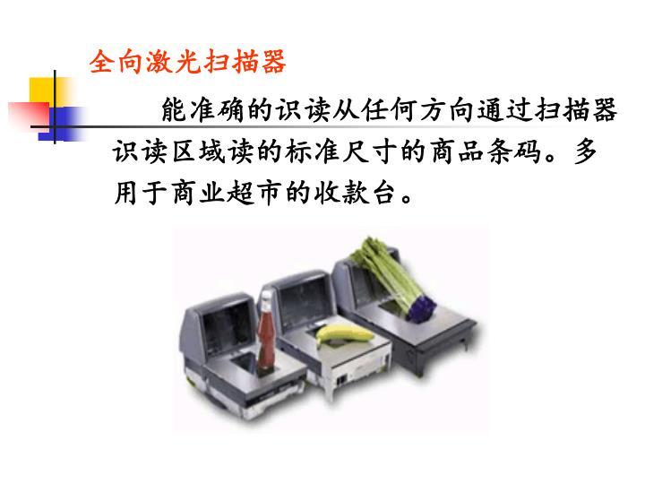 全向激光扫描器
