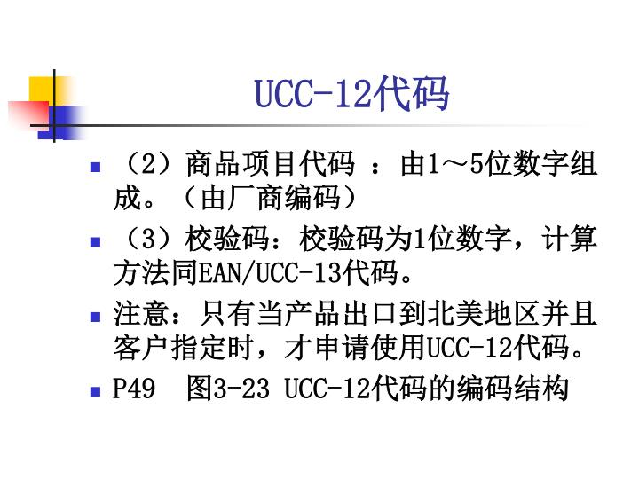 UCC-12