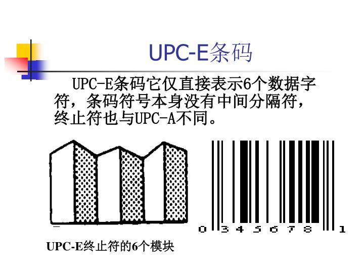 UPC-E