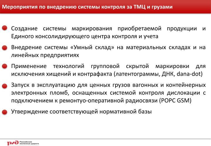 Мероприятия по внедрению системы контроля за ТМЦ и грузами