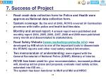 7 success of project