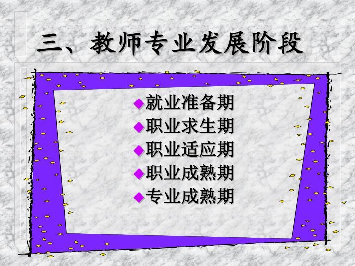 三、教师专业发展阶段