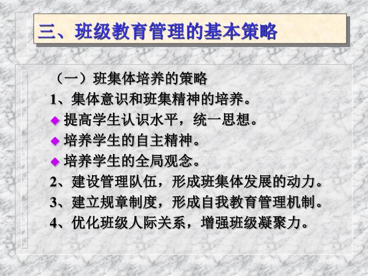 三、班级教育管理的基本策略