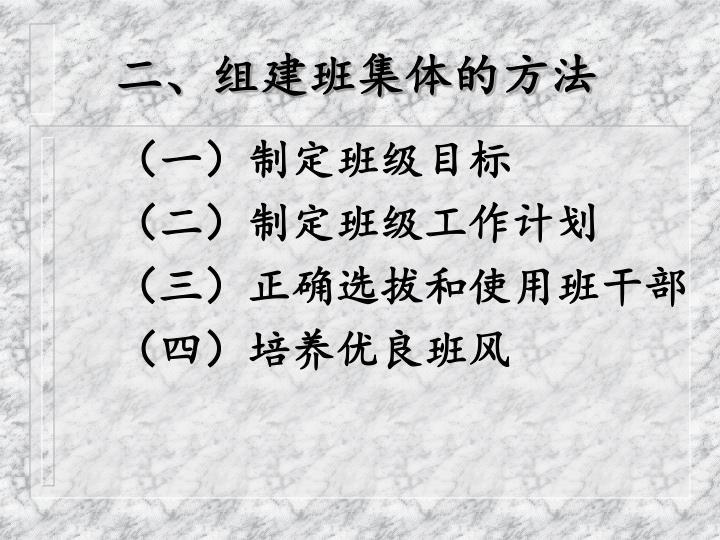 二、组建班集体的方法