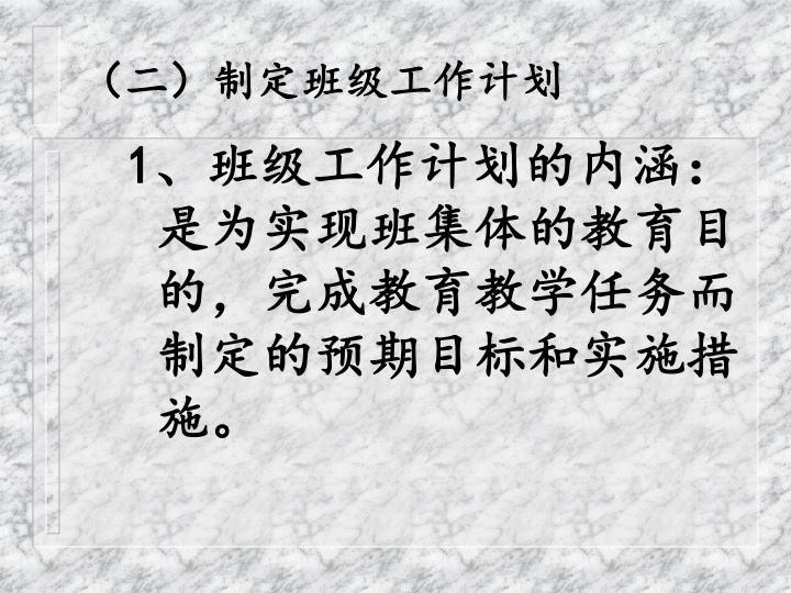 (二)制定班级工作计划
