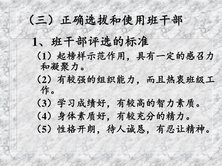 (三)正确选拔和使用班干部