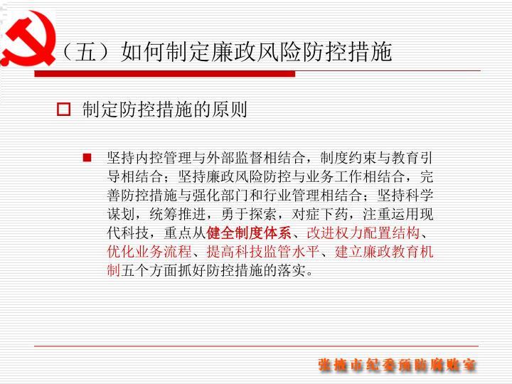 (五)如何制定廉政风险防控措施