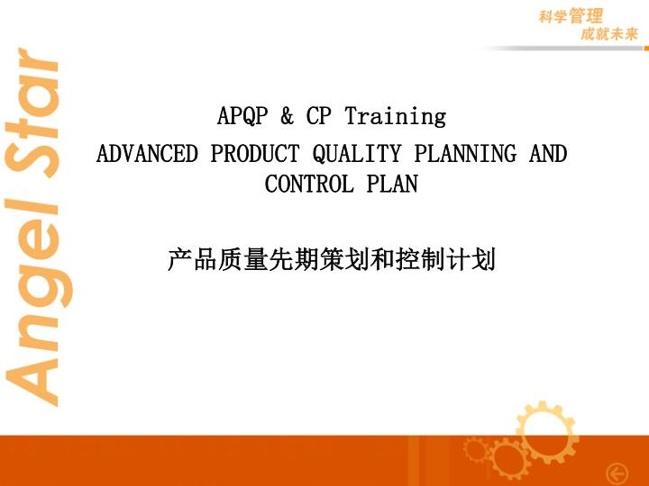 APQP & CP Training