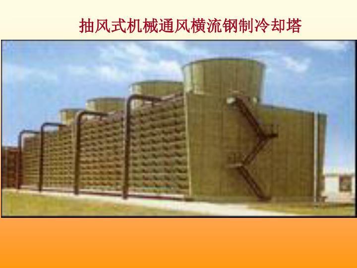 抽风式机械通风横流钢制冷却塔