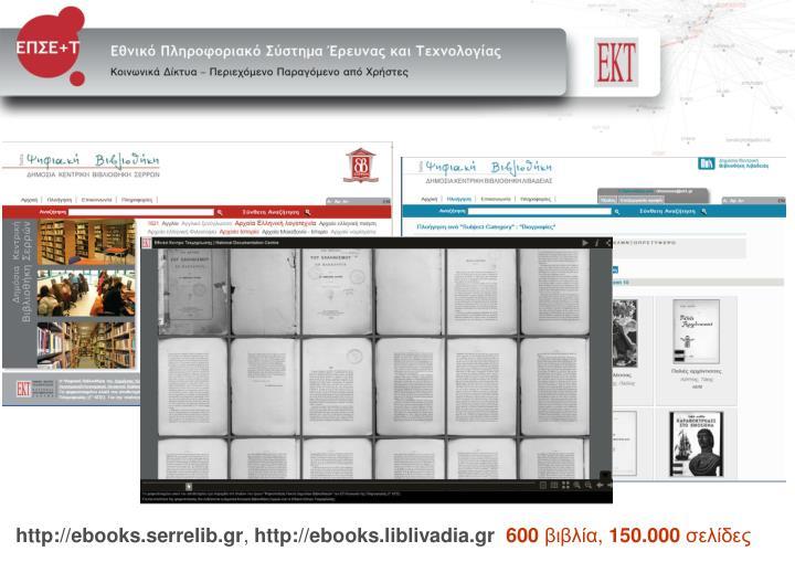 http://ebooks.serrelib.gr
