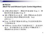 m fecca multi fair and efficient cyclic control algorithm