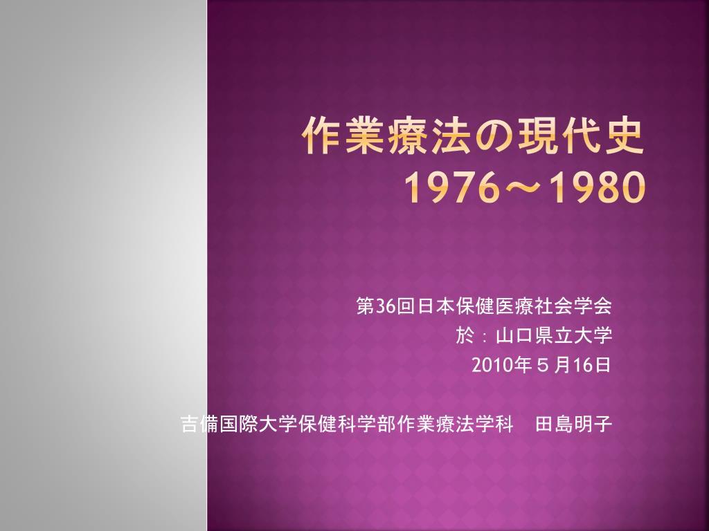 PPT - 作業療法の現代史 1976 ~ 1980 PowerPoint Presentation, free ...