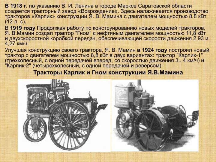 В 1918 г