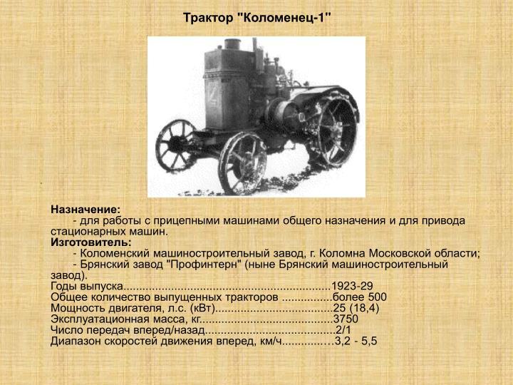 """Трактор """"Коломенец-1"""""""